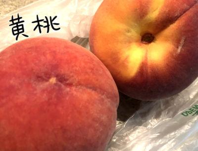 peach2-2
