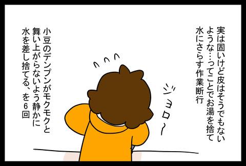 daifuku2-4