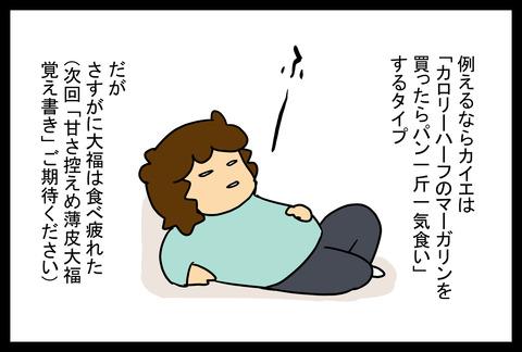 daifuku1-9