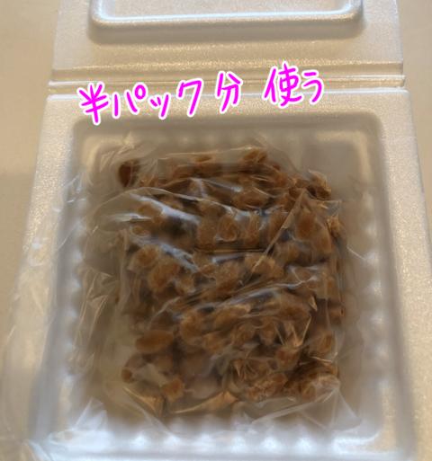 natto1-6