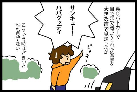 shitagidoro3-3