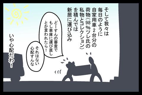 hikkoshi6-5