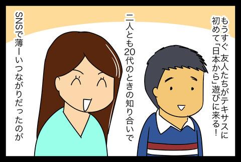 friends1-1