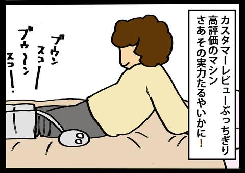 massager1-2