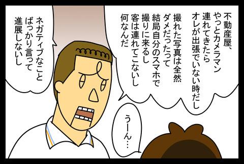 hikkoshi8-2