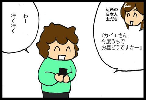 chikensand1-1