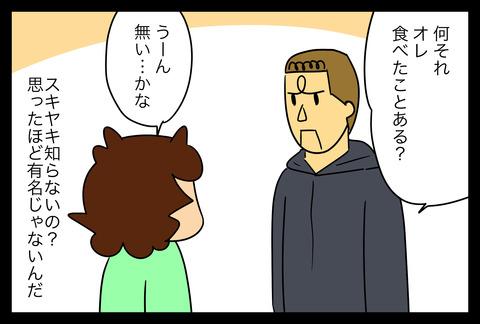 sukiyaki1-2