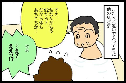 onsen1-8