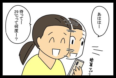 atsui2-2