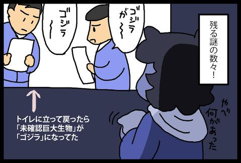 shingodzilla2-3
