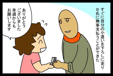 niwa201814-3