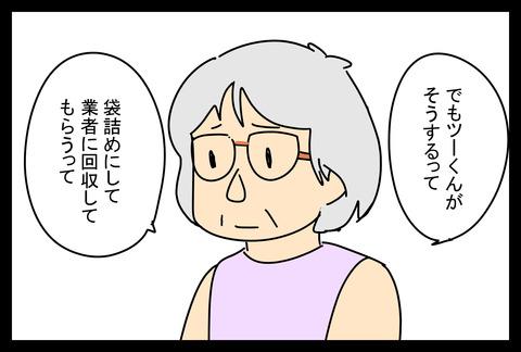 niwa20183-2