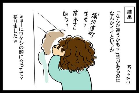 haircut20181-4