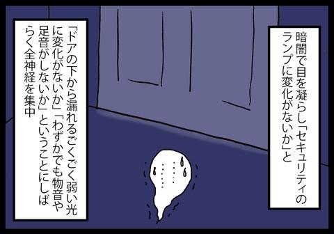 kowai3-3-4