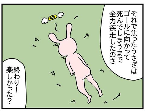 okazaki1-3