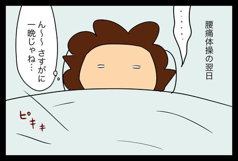 backache2ー1
