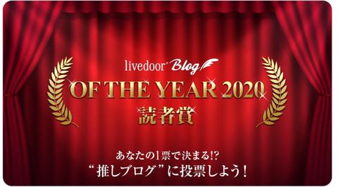 livedooroftheyear2020