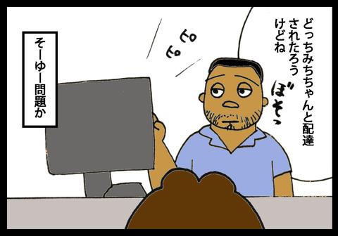 postoffice1-3
