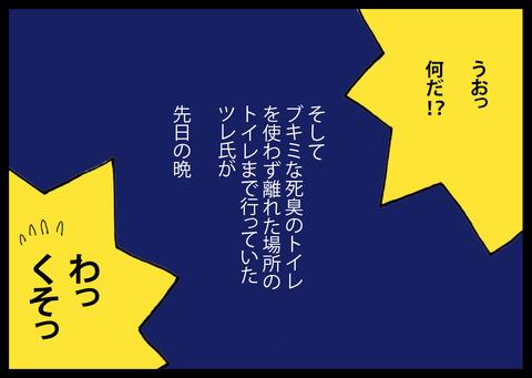 kowaikamo2-9