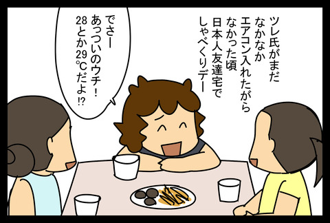 atsui2-1