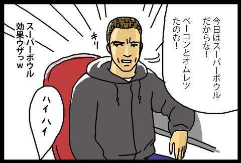superbowl1-5