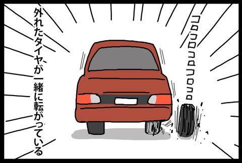 tire1-4