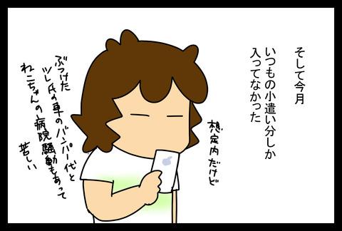 niwa201814-2