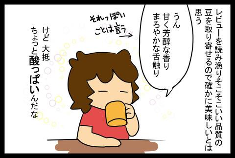 coffe1-2