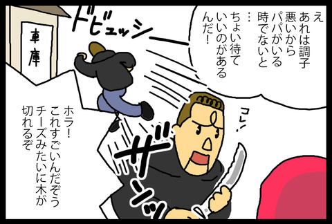niwajijou5-2