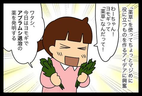 yomogi1-3 (1)