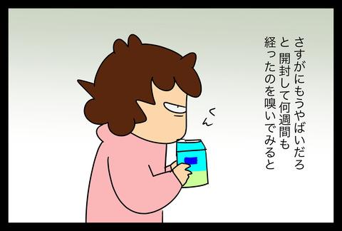 cara1-2