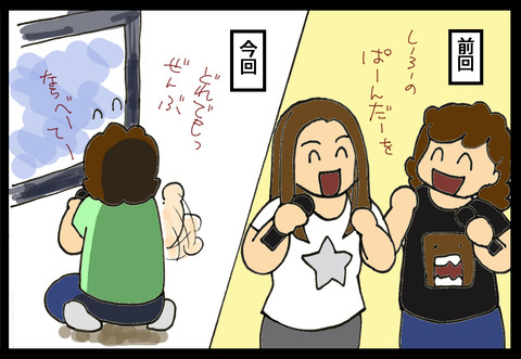 rockstar3-5