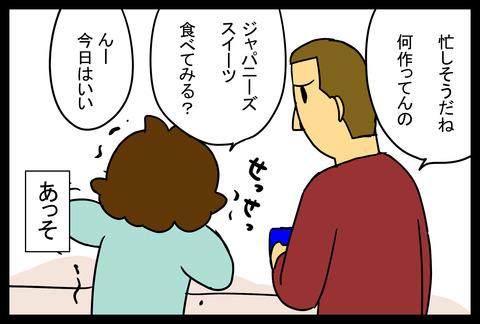 daifuku3-5