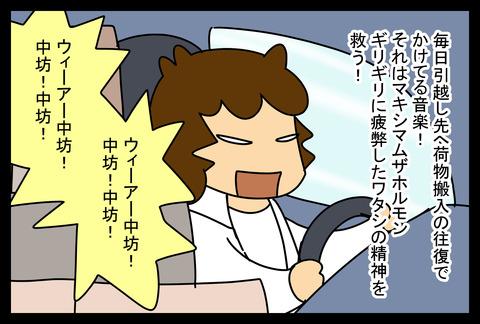 hikkoshi4-1