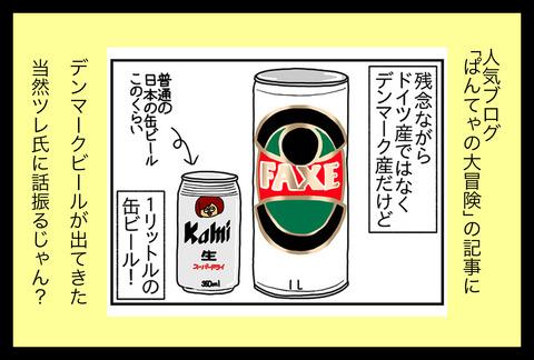 faxe1-1