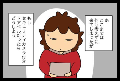 gohaiso4-2