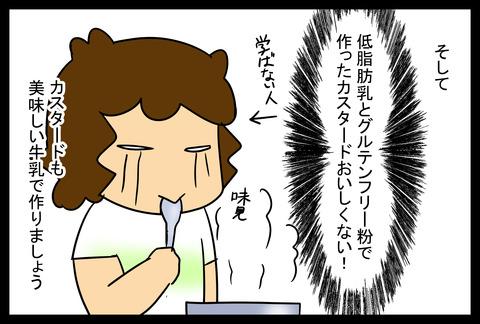 milkjam1-7