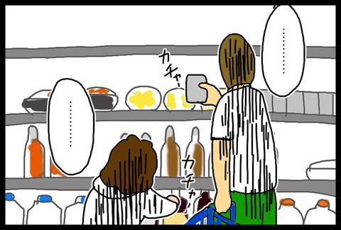toshiwosakebu1-8