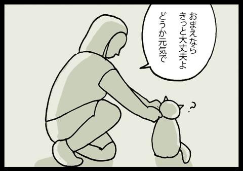 nekochanhimitsu5-3