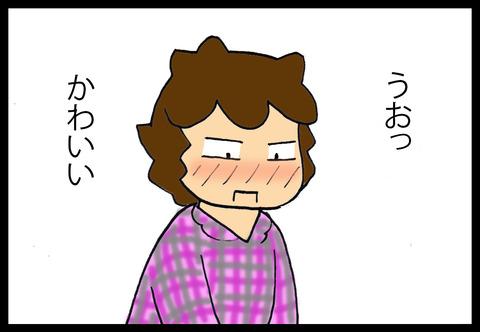 kowaikamo3-8