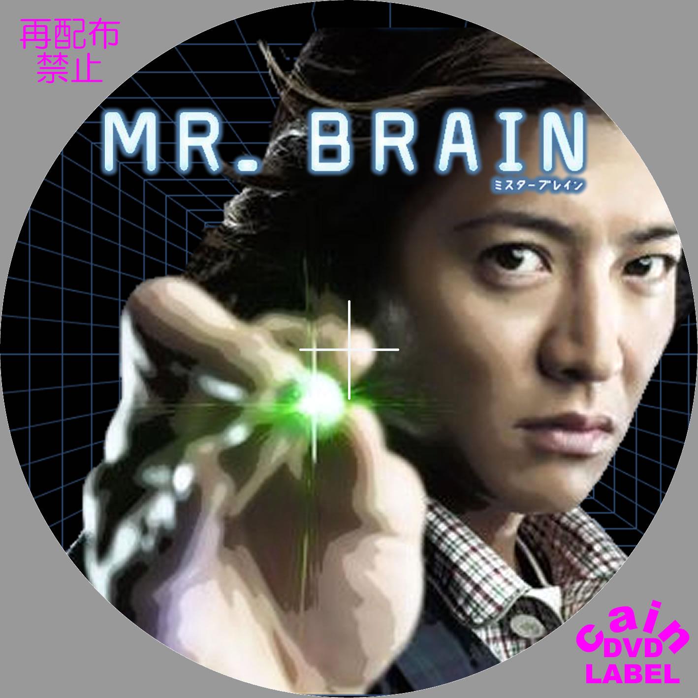 MR.BRAIN DVD-BOX TCエンタテインメント 価格比較: 小原SERIのブログ