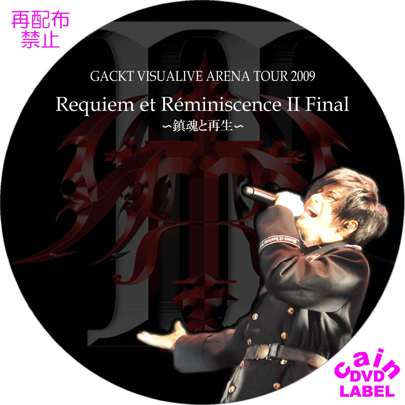 Requiem definition