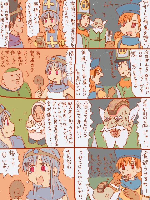 110424_dq4