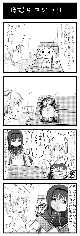 homura-magika2