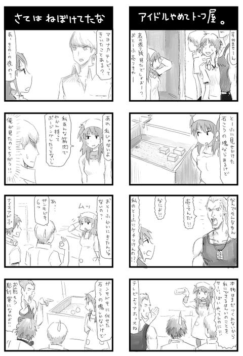 Persona4_120109