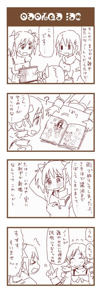madokamagika04-02