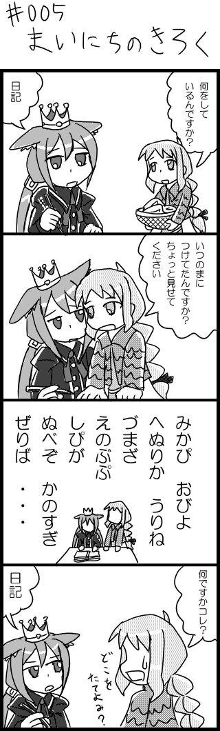 4コマ_No.5