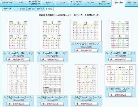 カレンダー2015無料エクセル