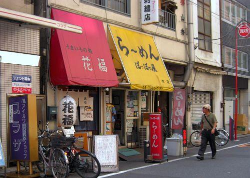 ぽっぽっ屋 (2)