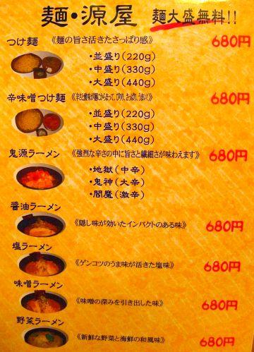 麺源屋 (13)